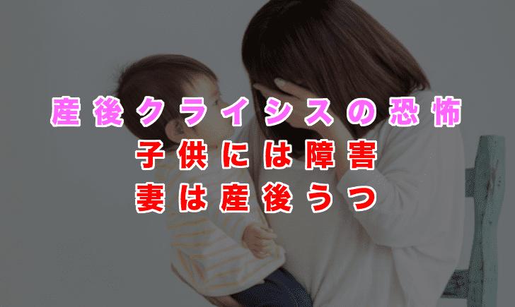 【野原すすむの過去②】障害を持った我が子と妻の産後鬱の記事アイキャッチ
