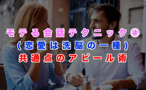【モテる会話テクニック④】会話の中で女性との共通点を探してアピールするの記事アイキャッチ