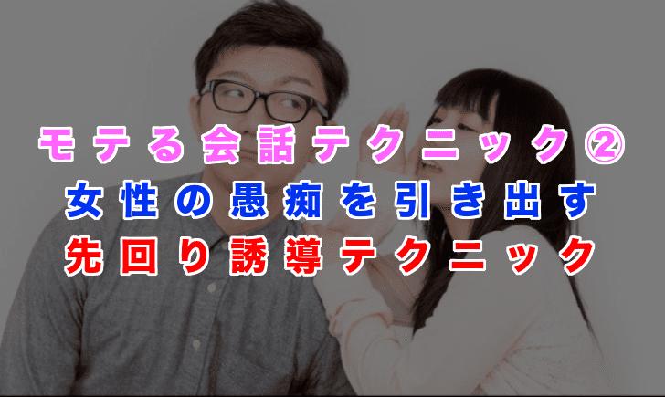 【モテる会話テクニック②】女性の愚痴の引き出し方と聞く方法の記事アイキャッチ