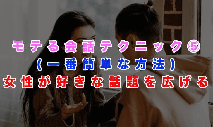 【モテる会話テクニック⑤】女性が好きな話題(今ハマっていること)を聞く(広げる)の記事アイキャッチ