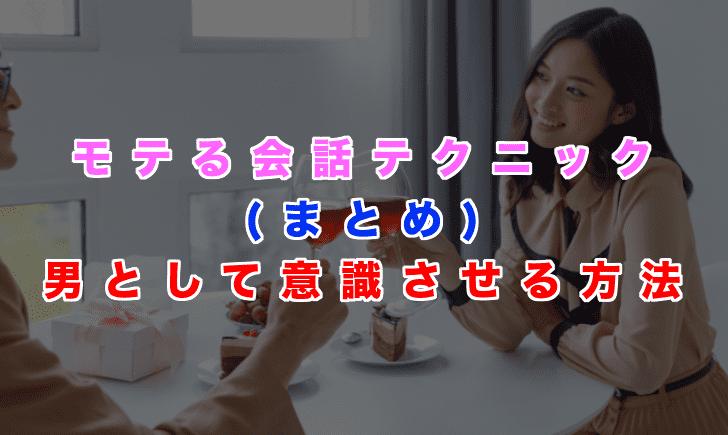 【モテる会話テクニック(まとめ)】恋愛対象外(友達止まり)から脱却する方法の記事アイキャッチ