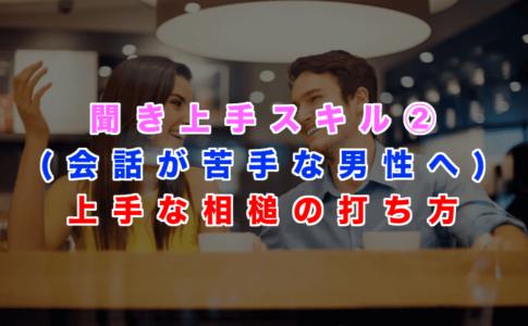 【聞き上手スキル②】聞き上手のポイントは相槌を打つ態度(会話例)の記事アイキャッチ