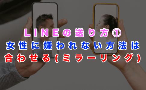 【LINEの送り方①】連絡頻度・時間帯・文章量を合わせる(ミラーリング)の記事アイキャッチ