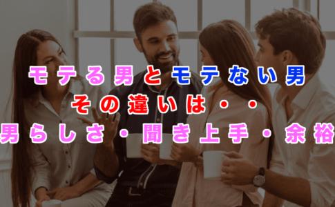 モテる男とモテない男の違い(男らしさ・聞き上手・余裕)の記事アイキャッチ