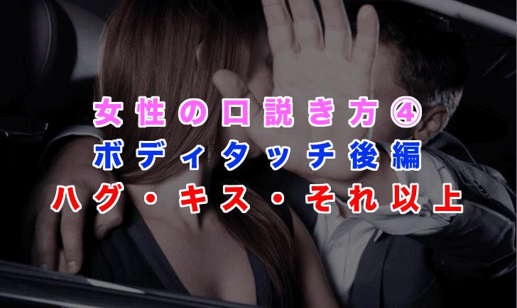 【女性の口説き方④】ボディタッチ後編(バックハグ・正面ハグ・キス・胸を触る)の記事アイキャッチ